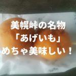 美幌峠の名物!【元祖あげいも】【熊笹ソフト】はめちゃ美味しい!