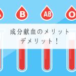 成分献血のメリットデメリット!私が成分献血をやめた理由は?
