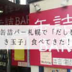 缶詰バー札幌で人気メニューだし巻きたまご食べてきた!
