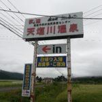 天塩川温泉で日帰り入浴!レストランの【源泉そば】が美味しい!