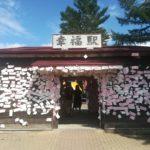 幸福駅と愛国駅のおすすめスポットは?実際に行ってみた!