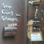 スープカレーのサムライ札幌で食べてきました!スープがめちゃくちゃうまい!