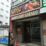 スープカレーのGARAKU札幌ススキノの人気店!何分並んだ?