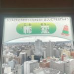 札幌テレビ塔の料金や割引券は?怖窓って本当に怖いの?