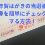 【2020】年賀はがきの当選番号を簡単にチェックする方法!