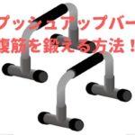 プッシュアップバーで腹筋「腹直筋と腹斜筋」を鍛える方法!