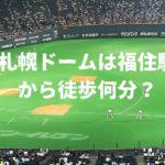 札幌ドームは福住駅から徒歩何分?駅からドームまでの飲食店は?