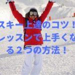 スキー上達のコツ!スキーレッスンで上手くなる2つの方法!