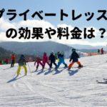 スキープライベートレッスンの効果や料金は?本当に上達するの?