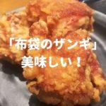 道の駅サーモンパーク千歳の「布袋のザンギ」は美味しい!