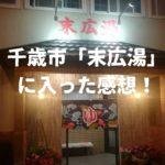 千歳市の銭湯「末広湯」に入った感想!昭和レトロ感が最高!
