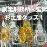 網走刑務所と網走監獄の売店で販売しているお土産グッズ紹介!