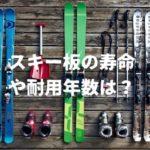 スキー板の寿命や耐用年数は何年?買い替え時期はいつ?