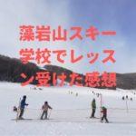 藻岩山スキー学校で一般レッスン受けた感想!料金や雰囲気は?