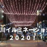 旭川イルミネーション2020!「光のトンネル」に感動!