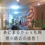 アニマルカフェ札幌狸小路店に行った感想!ハリネズミがかわいい!
