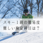スキー検定1級の難易度は?検定種目の中で一番難しい種目は?