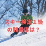 SAJスキー検定1級の難易度は?一番難しい種目は不整地?