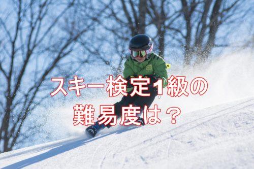 級 1 スキー 検定