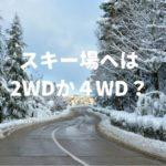 車でスキー場に行く時2WDか4WDどっちがいい?チェーンは?