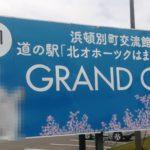 浜頓別に道の駅がオープン!めちゃくちゃ人気で話題の自販機も発見!