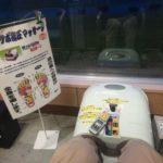 【強力!】足裏マッサージ機の明日香2!温泉施設でやってみた!
