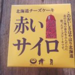 【赤いサイロ】っておいしいの?行列に並んで購入食べてみた!