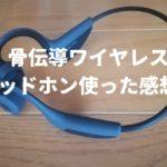 グラモラックス【骨伝導ワイヤレスヘッドホン】使った感想!