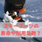 スキーブーツの寿命や耐用年数は?経年劣化するとバラバラに?