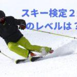 スキー検定2級のレベルは?シュテムターンが一番難しい種目?