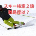 スキー検定2級の難易度は?シュテムターンが最大の関門?