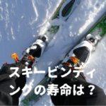 スキービンディングの寿命は?メンテナンスや手入れの方法は?