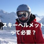 スキーヘルメットって本当に必要?ニット帽での代用はOK?