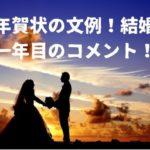 年賀状の文例!結婚一年目の添え書き一言コメント紹介!