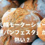 札幌モーターショー2020パンフェスタ!人気店が大集合!