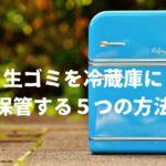 生ごみを冷蔵庫に保管する簡単5つの方法!防臭の効果あり!