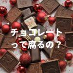 チョコレートって腐るの?賞味期限が切れたら食べれないの?
