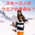 スキーウェア・スノボウェアの寿命は何年?買い替えはいつ?