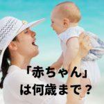 赤ちゃんって何歳まで?いつまで赤ちゃんって呼んでいいの?