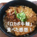 すき家で低糖質【ロカボ牛麺】食べた感想!まずいって本当?